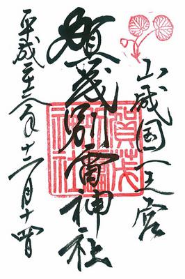 03_上賀茂神社.jpg