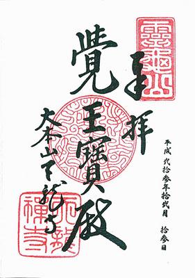 03_天龍寺.jpg