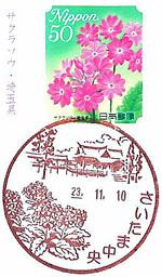 049_さいたま中央郵便局_231110.jpg