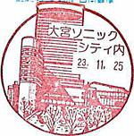 076_大宮ソニックシティ内郵便局_231125.jpg