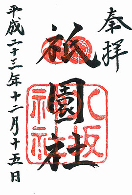 07_八坂神社.jpg