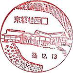 086_京都桂西口郵便局_231213.jpg