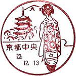 088_京都中央郵便局_231213.jpg