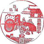 090_京都田中郵便局_231214.jpg