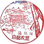 092_京都衣笠郵便局_231214.jpg