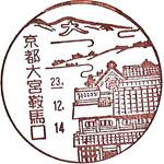 093_京都大宮鞍馬口郵便局_231214.jpg