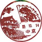 097_中京郵便局_231214.jpg