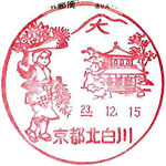 098_京都北白川郵便局_231215.jpg
