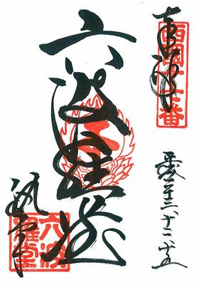 09_六波羅蜜寺.jpg