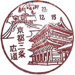 100_京都三条広道郵便局_231215.jpg