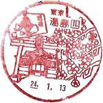 109_湯島四郵便局_240113.jpg