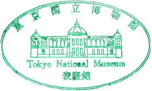 110916_東京国立博物館表慶館_008.jpg
