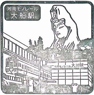 120122_湘南モノレール大船駅_087.jpg