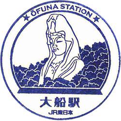120122_JR大船駅_086.jpg