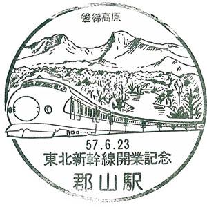 120319_東北新幹線開業記念郡山駅_067.jpg