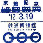 120319_鉄道博物館来館記念_059.jpg