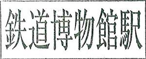 120319_鉄道博物館駅_056.jpg