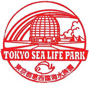 120330_葛西臨海水族園_070.jpg