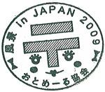 120427_おとめーる協会2_085.jpg