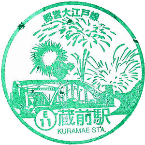 120606_都営大江戸線蔵前駅_117.jpg