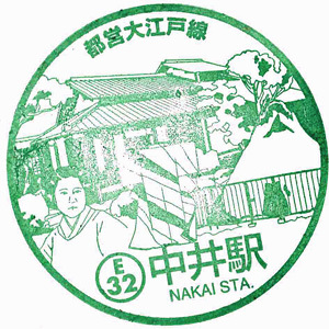 120915_都営大江戸線中井駅_133.jpg