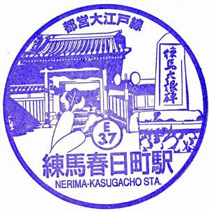 120915_都営大江戸線練馬春日町駅_129.jpg
