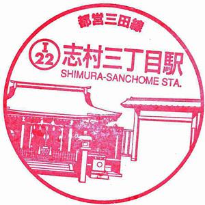 120930_都営三田線志村三丁目駅_139.jpg