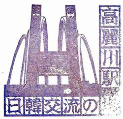 121003_高麗川駅_106.jpg