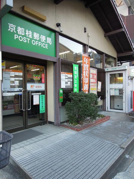 121204_京都桂郵便局.jpg
