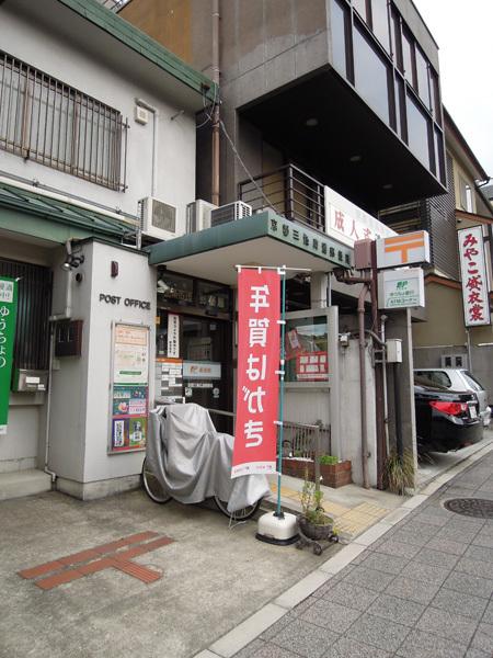 13.4.16_京都三条広道郵便局.JPG