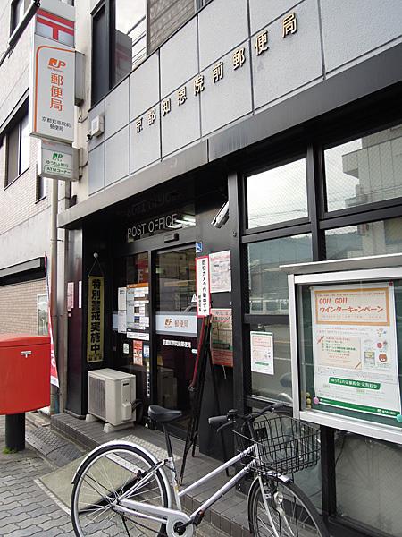 13.4.21_京都知恩院前郵便局.JPG