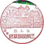 131_武蔵野関前三郵便局_240410.jpg