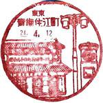 137_青梅住江町郵便局_240412.jpg