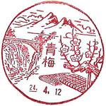 139_青梅郵便局_240412.jpg