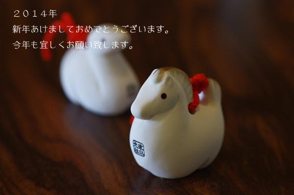 140101_干支土鈴.JPG