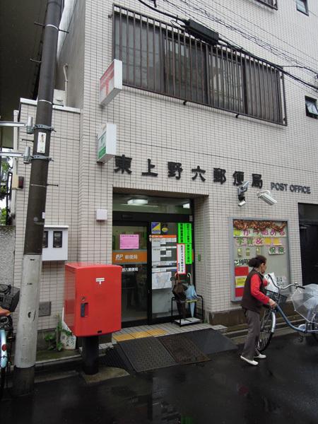 140124_東上野六郵便局.JPG