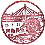 140_青梅長淵郵便局_240412.jpg