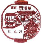 147_西浅草郵便局_240427.jpg