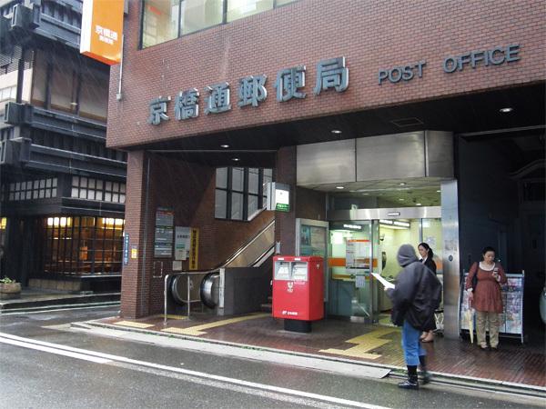 150405_京橋通郵便局.JPG