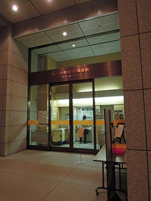 150412_第一生命館内郵便局.JPG