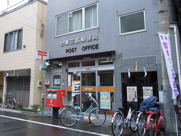 160318_台東三筋郵便局.JPG