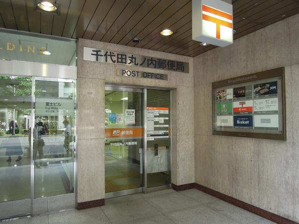 160505_千代田丸の内郵便局.JPG