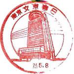 173_文京春日郵便局_240508.jpg