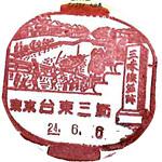 182_台東三筋郵便局_240606.jpg