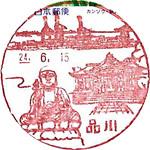 186_品川郵便局_240615.jpg