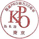 188_国連PKO協力20周年_240620.jpg