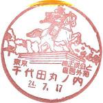 201_千代田丸ノ内郵便局_240717.jpg