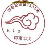 202_古事記編纂1300年_240720.jpg