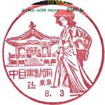 206_目黒駅前郵便局_240803.jpg