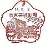 209_東京芸術劇場郵便局_240903.jpg